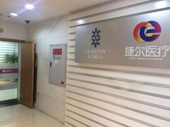 「中房股份」记者探访涉事主体 华业资本百